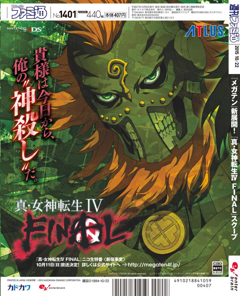 SMT IV Final Famitsu Back Cover
