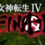 Shin Megami Tensei IV 'Shinjuku Disaster' Live Stream Details
