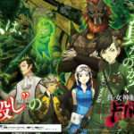 Shin Megami Tensei IV Final Story and Character Details