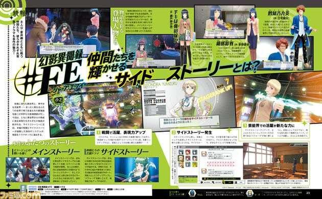 Genei Ibun Roku #FE Famitsu Preview