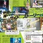 Genei Ibun Roku #FE Famitsu Preview for November 5, 2015