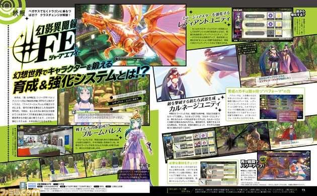 Genei Ibun Roku Famitsu Preview
