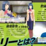 Genei Ibun Roku #FE Famitsu Scans Feature New Characters, Side Story Scenes