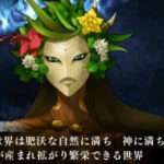 Shin Megami Tensei IV Final Danu Character Voice Video