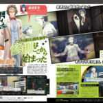 Genei Ibun Roku #FE Famitsu Preview Features Kokeraotoshi Disappearance and Hot Spring DLC