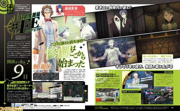 GIR #FE Famitsu Preview December 15