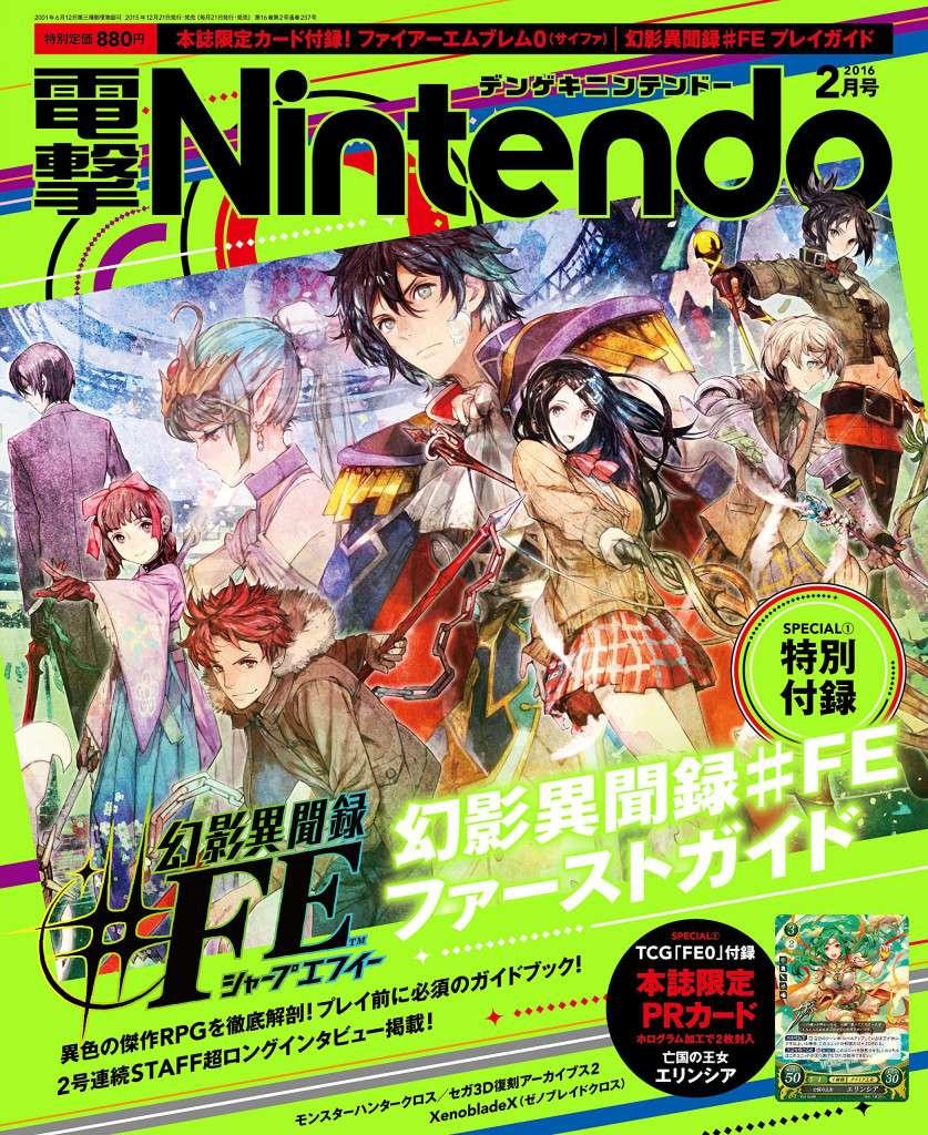 Genei Ibun Roku #FE Dengeki Nintendo Cover
