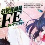 Genei Ibun Roku #FE Famitsu Scans Feature an Overview