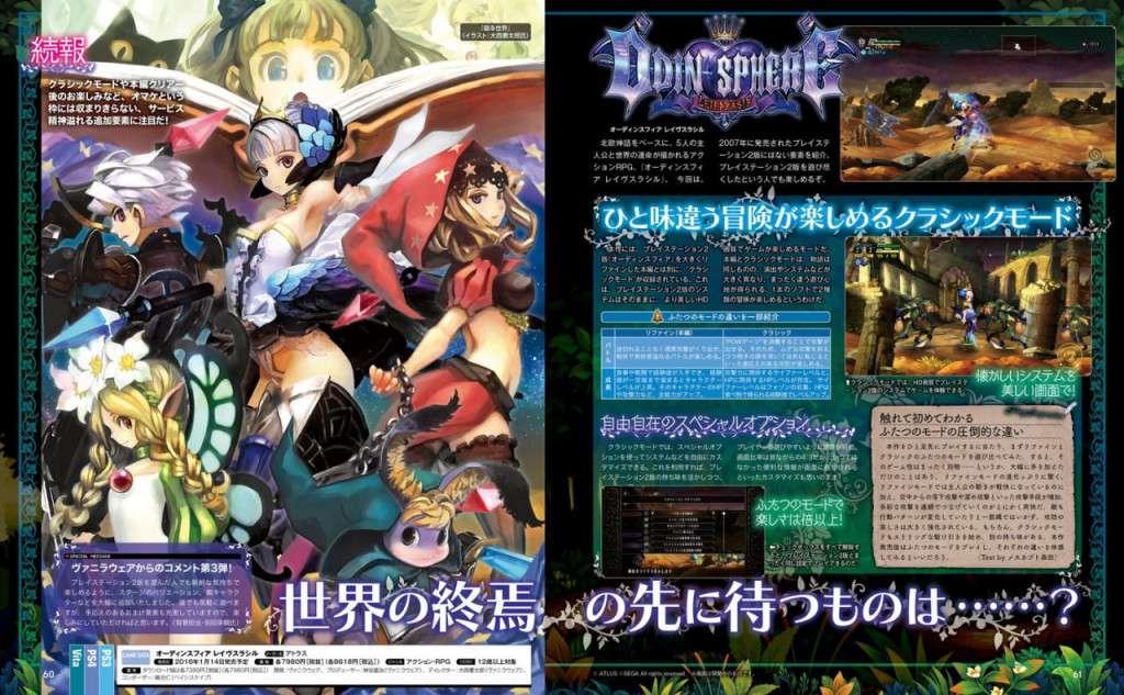 OSL Famitsu 1