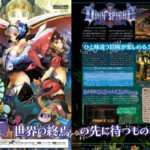 Odin Sphere Leifthrasir Famitsu and Dengeki PlayStation Scans for Dec. 23, 2015
