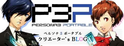 P3P Blog