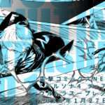 Persona 4 Arena Ultimax Manga Vol. 1 Cover Art Sample [Update]
