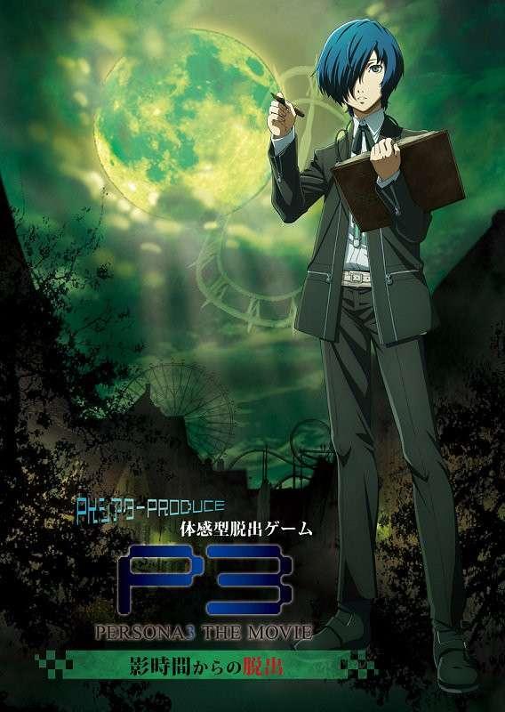 Persona 3 Escape Game