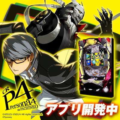 Persona 4 the Pachinko