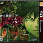 Shin Megami Tensei IV Final Box Art Revealed