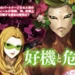 Shin Megami Tensei IV Final Famitsu Scans Feature Returning Character Nozomi