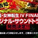 Shin Megami Tensei IV Final Original Soundtrack Announced