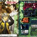 Shin Megami Tensei IV Final Famitsu Preview Features 3 Factions, Character Voice Videos