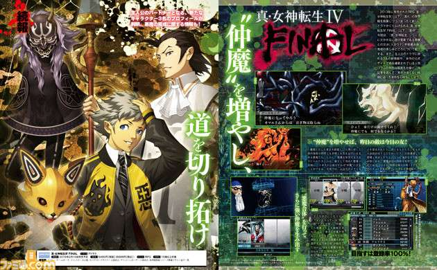 Shin Megami Tensei IV Final Feature