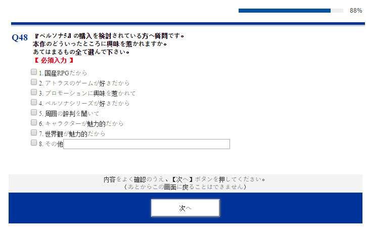 Square Enix Survey Q48