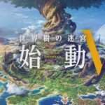 Etrian Odyssey V Enters Final Stages of Development