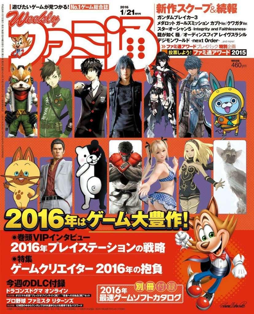 Famitsu Issue 1414 Cover