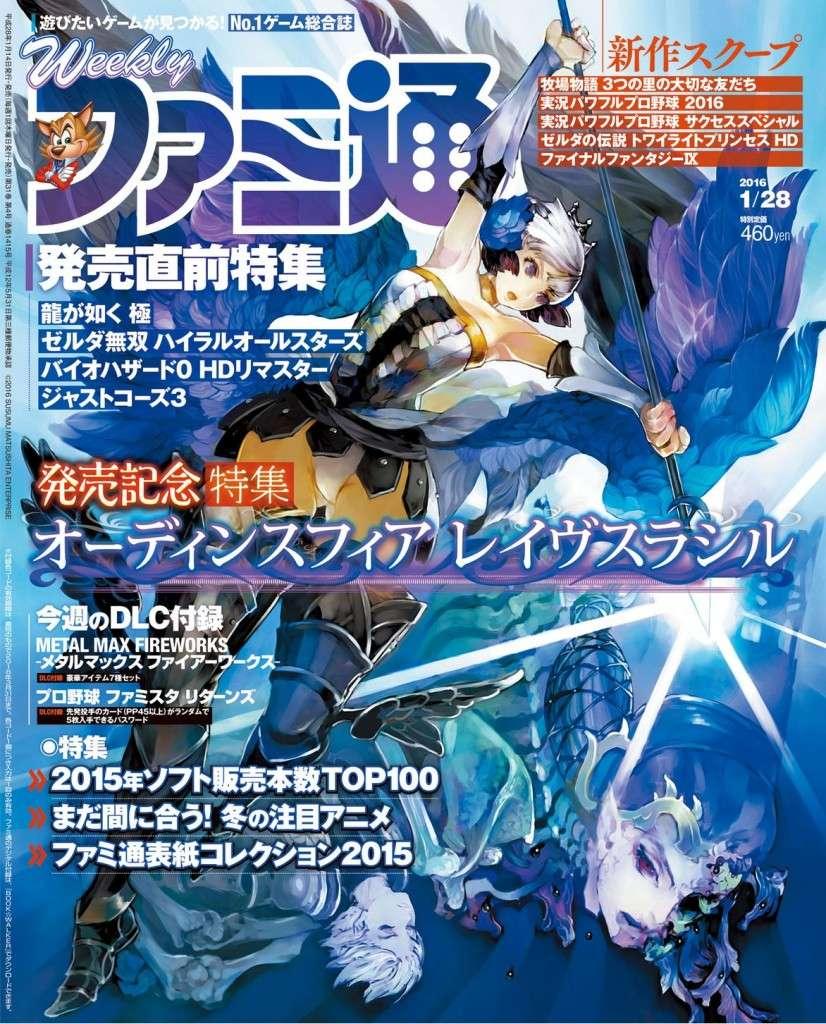 Famitsu OSL Cover