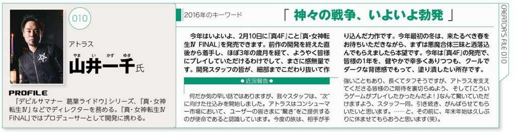 Kazuyuki Yamai Interview