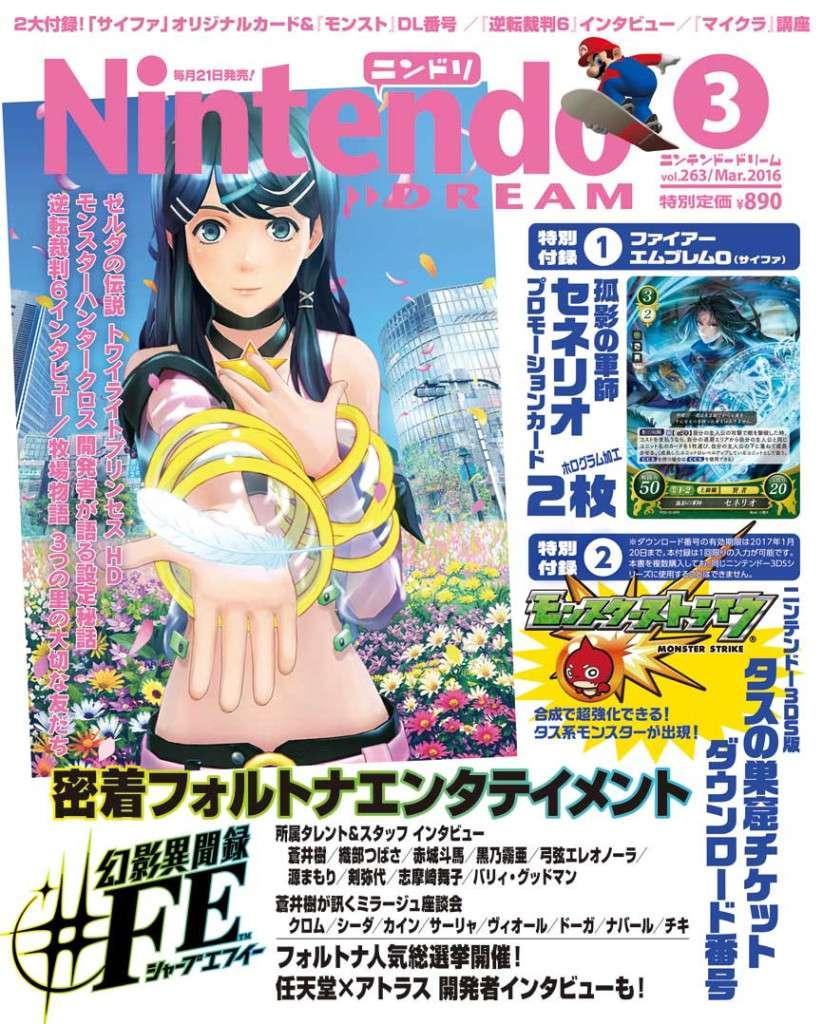 Nintendo Dream magazine Vol. 263 Cover