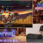 Odin Sphere Leifthrasir 17-minute Gameplay Video, Live Stream Announced for January 13