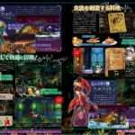 Odin Sphere Leifthrasir Famitsu Scans Feature Information Roundup