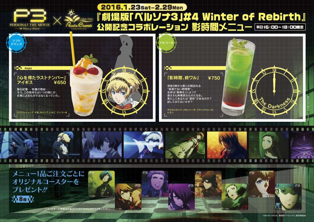 P3M4 Dark Hour Drinks