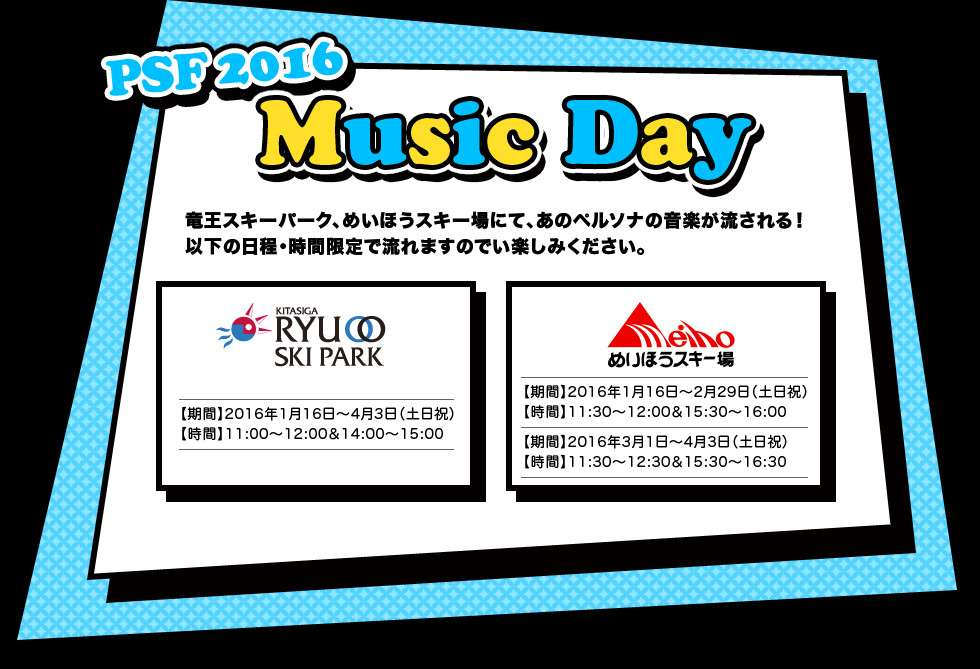 PSF 2016 Music Day