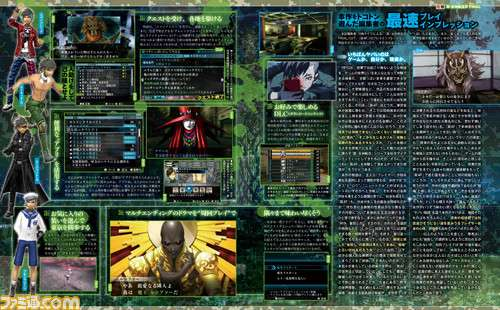 SMT IV F Famitsu