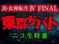 SMT IV Final Live Stream