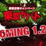 Shin Megami Tensei IV Final 'Tokyo Sabbath' Campaign Teaser, Live Stream Announced for February 9
