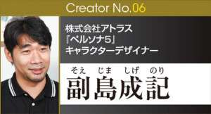 Soejima Interview