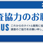 Atlus 2016 Online Consumer Survey, Etrian Odyssey V Listed for the 3DS