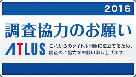 Atlus Survey