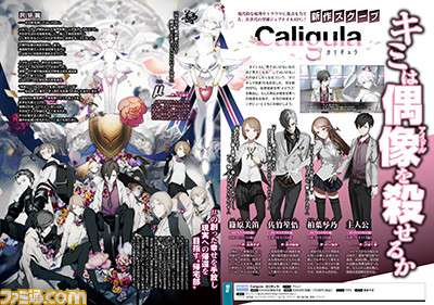 Caligula Famitsu Preview