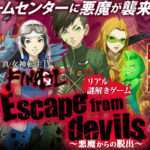 Shin Megami Tensei IV Final 'Escape from Devils' Real Game, TBI Restaurant, Alcohol Collaborations Announced