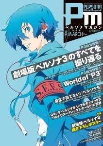 Persona Magazine #2016 March Cover