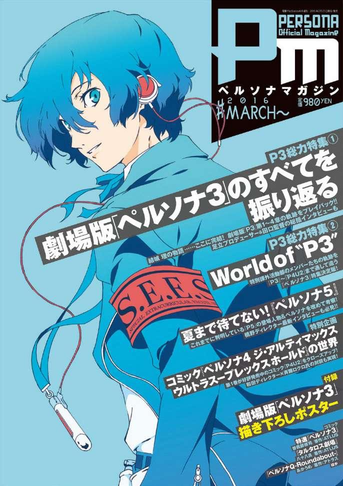 Persona Magazine #2016 March
