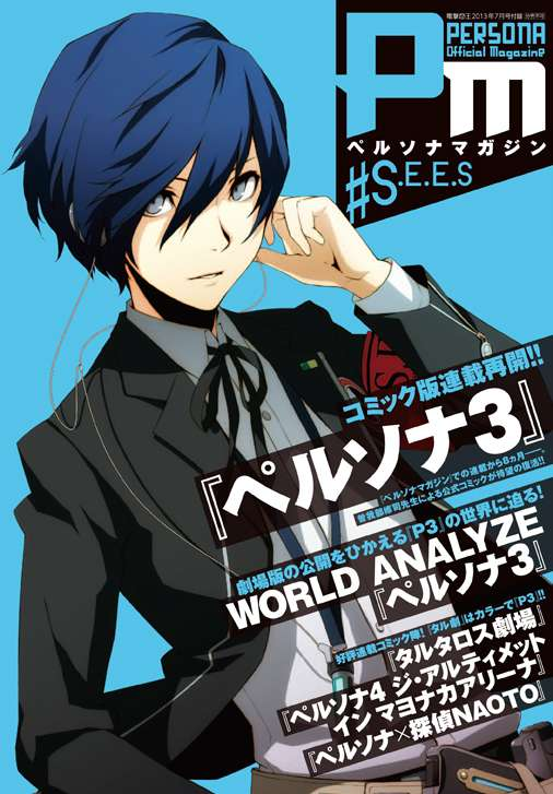 Persona Magazine P3 SEES Issue