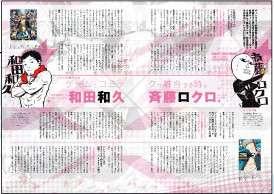 Persona Magazine P4U2