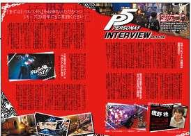 Persona Magazine Persona 5
