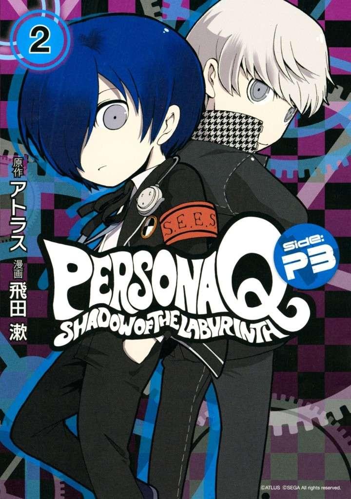 Persona Q Side P3 Volume 2