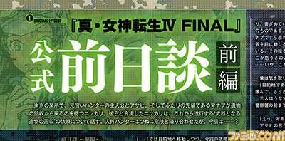 SMT IV Final DLC