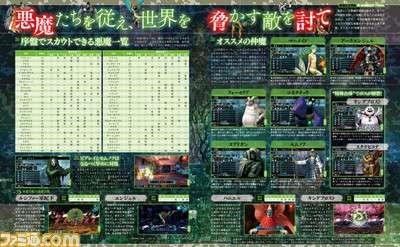 SMT IV Final Famitsu 2
