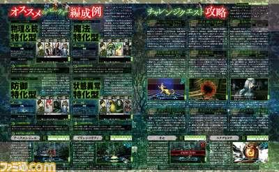 SMT IV Final Famitsu 3